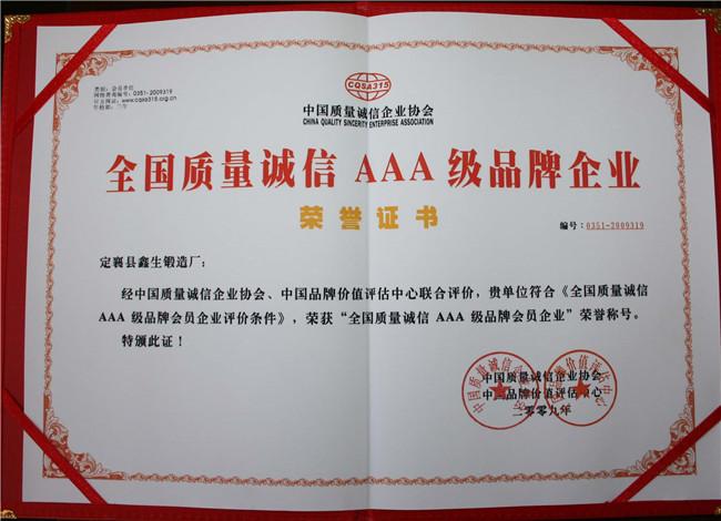 三A品牌企业证书
