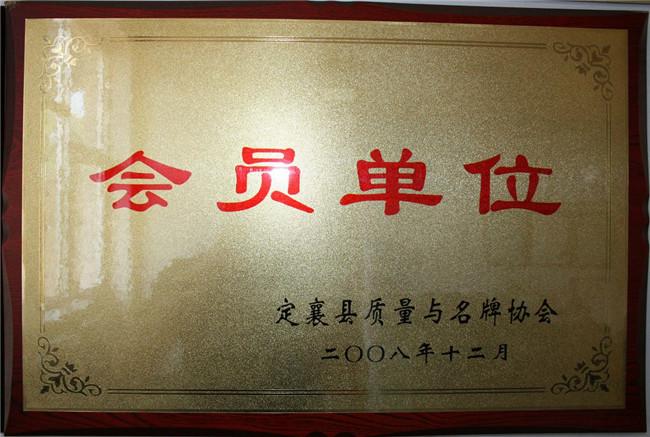 质量名品企业证书
