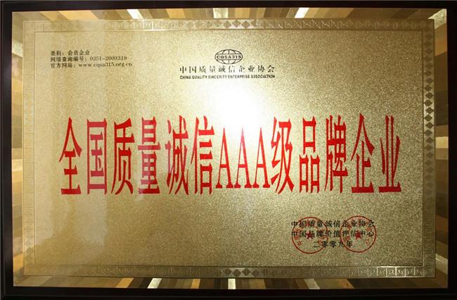 AAA品牌企业证书