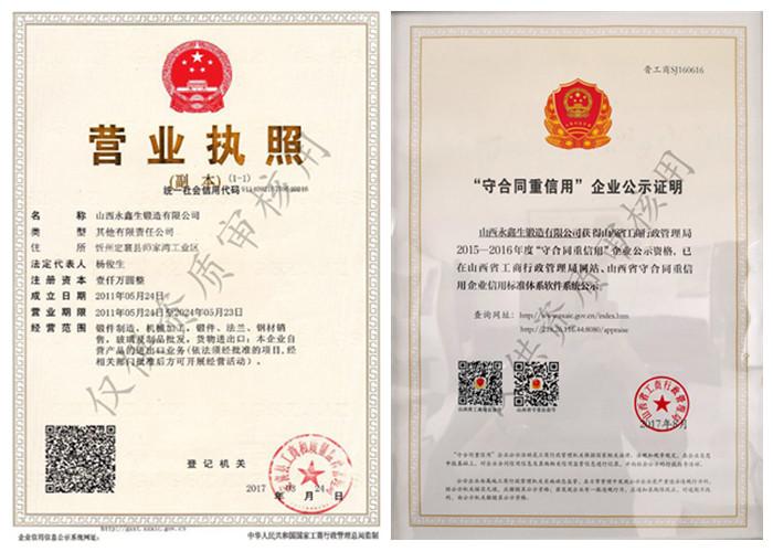 山西永鑫生锻造有限公司营业执照