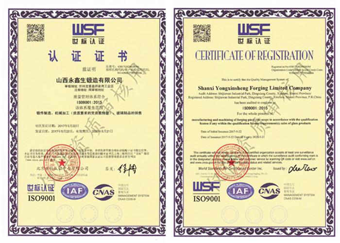 山西永鑫生锻造有限公司锻件生产iso9001:2015标准