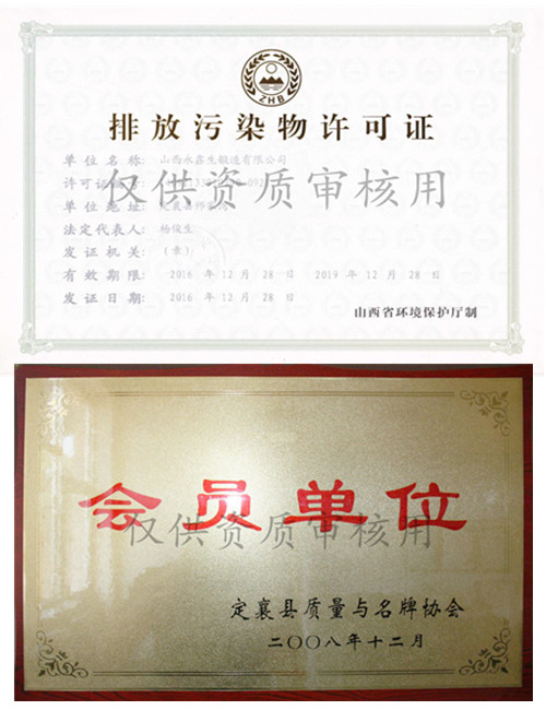 山西永鑫生锻件厂排污证与定襄锻造协会证