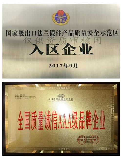 永鑫生锻造法兰锻件出口示范企业和AAA诚信品牌企业